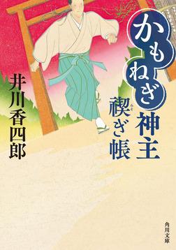 かもねぎ神主 禊ぎ帳-電子書籍