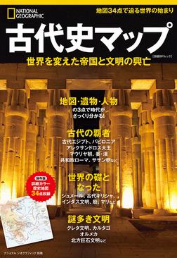 ナショナル ジオグラフィック別冊 古代史マップ-電子書籍