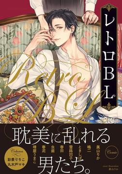 レトロBL【特典付き】-電子書籍