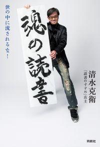 魂の読書(扶桑社BOOKS)