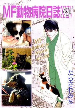 MF動物病院日誌 / 24-電子書籍