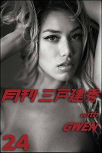 月刊三戸建秀 vol.24 with GWEN