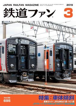 鉄道ファン2019年3月号-電子書籍