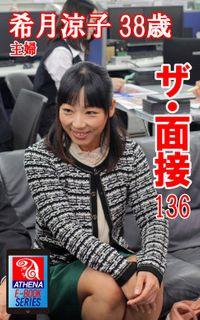 ザ・面接 136 希月涼子 38歳 主婦