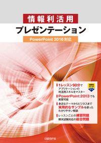 情報利活用 プレゼンテーション PowerPoint 2016対応