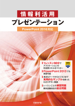 情報利活用 プレゼンテーション PowerPoint 2016対応-電子書籍