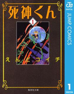死神くん 1-電子書籍