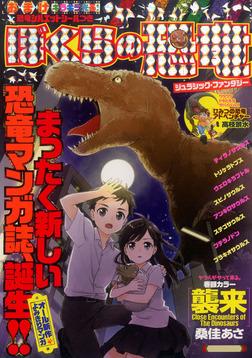 ぼくらの恐竜 ジュラシック・ファンタジー / 1-電子書籍