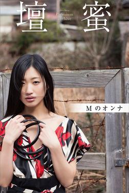 壇蜜 Mのオンナ 2011-2019 Premium archive デジタル写真集-電子書籍