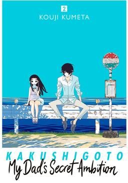 Kakushigoto: My Dad's Secret Ambition 2
