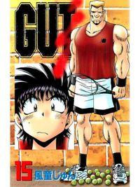 GUT's 15巻