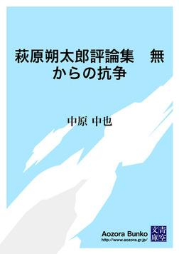 萩原朔太郎評論集 無からの抗争-電子書籍