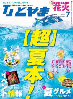 タウン情報とやま 2014年7月号-電子書籍