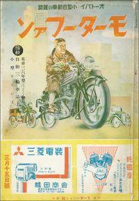 モーターファン 1936年 昭和11年 03月15日号