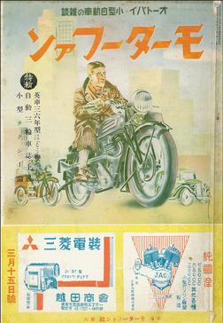 モーターファン 1936年 昭和11年 03月15日号-電子書籍