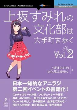 上坂すみれの文化部は大手町を歩くVol.2-電子書籍