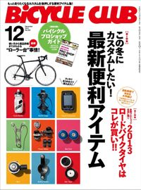 BiCYCLE CLUB 2012年12月号 No.333