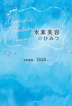 水素美容のひみつ-電子書籍