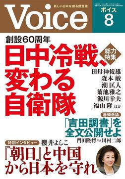 Voice 平成26年8月号-電子書籍