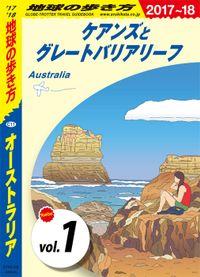 地球の歩き方_オーストラリア