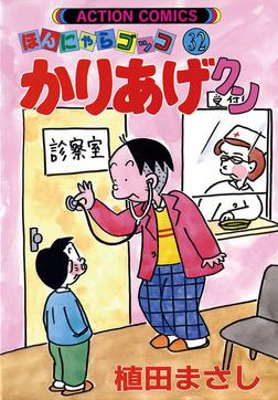 かりあげクン / 32-電子書籍