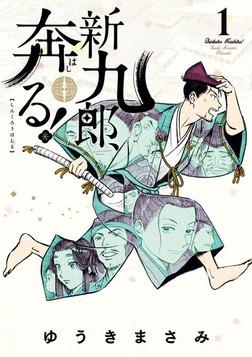 新九郎、奔る!(1)-電子書籍