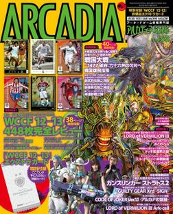 アルカディア No.162 2014年4月号-電子書籍