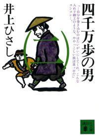 四千万歩の男(二)