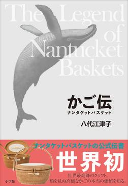 かご伝 ~ナンタケットバスケット~-電子書籍