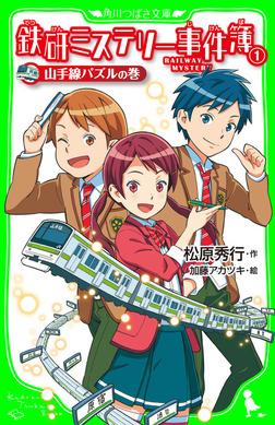 鉄研ミステリー事件簿(1) 山手線パズルの巻-電子書籍