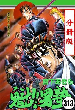 魁!!男塾【分冊版】 313-電子書籍