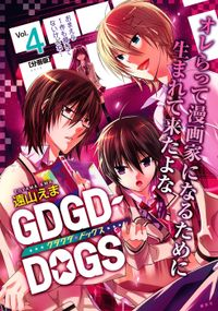 GDGD-DOGS 分冊版(4)