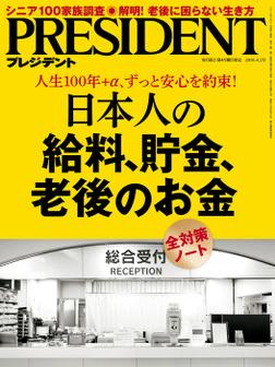 PRESIDENT 2018年4月2日号-電子書籍