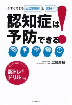 今すぐできる生活習慣術と認トレRで 認知症は予防できる!-電子書籍