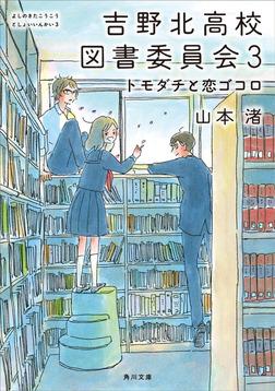 吉野北高校図書委員会3 トモダチと恋ゴコロ-電子書籍