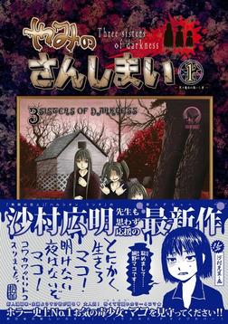 やみのさんしまい(1)-電子書籍