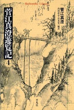 菅江真澄遊覧記 4-電子書籍