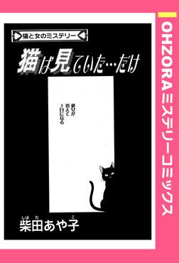 猫は見ていた…だけ 【単話売】-電子書籍