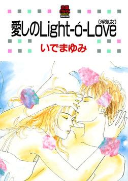 愛しのLight-o'-Love(浮気女)-電子書籍