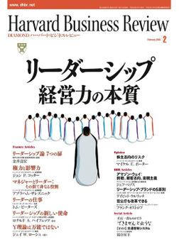 DIAMONDハーバード・ビジネス・レビュー 08年2月号-電子書籍