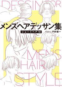 メンズヘアデッサン集(12)「ショートヘア10」