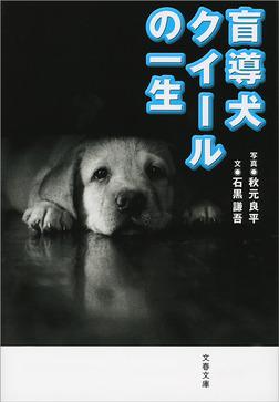 盲導犬クイールの一生-電子書籍