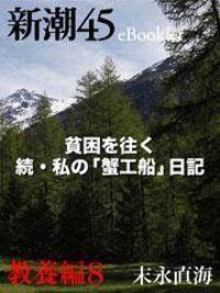 貧困を往く 続・私の「蟹工船」日記―新潮45 eBooklet 教養編8
