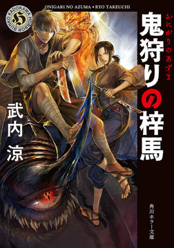 鬼狩りの梓馬-電子書籍