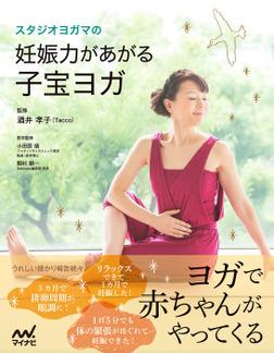 スタジオヨガマの妊娠力があがる子宝ヨガ-電子書籍