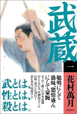 武蔵(一)-電子書籍