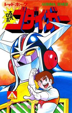 アオシマ・コミックス5 レッドホーク 古代ロボ ゴダイガー-電子書籍