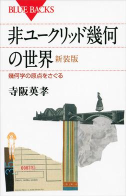 非ユークリッド幾何の世界 新装版 幾何学の原点をさぐる-電子書籍