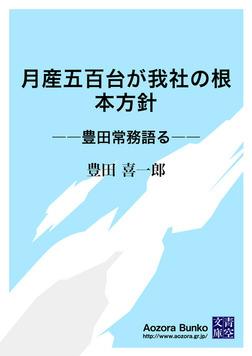 月産五百台が我社の根本方針 ――豊田常務語る――-電子書籍