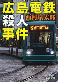 広島電鉄殺人事件(新潮文庫)-電子書籍